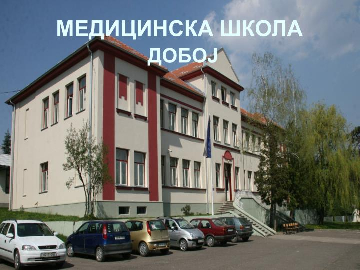МЕДИЦИНСКА ШКОЛА