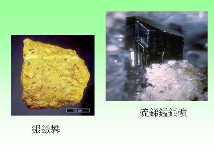硫銻錳銀礦