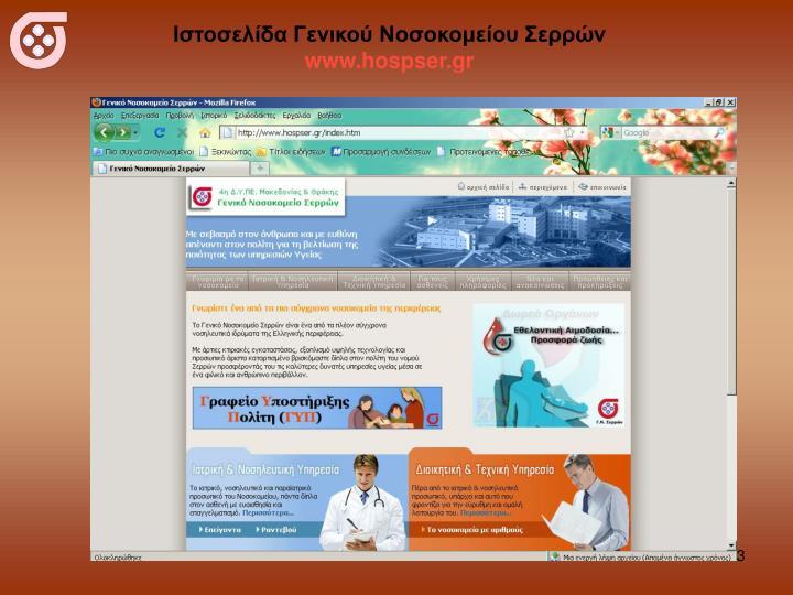 Ιστοσελίδα Γενικού Νοσοκομείου Σερρών