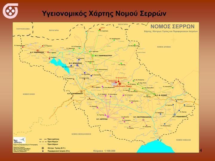 Υγειονομικός Χάρτης Νομού Σερρών