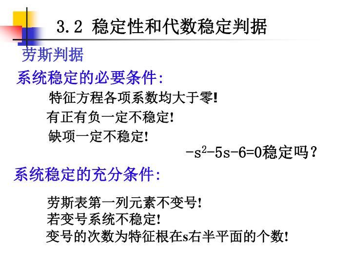 特征方程各项系数