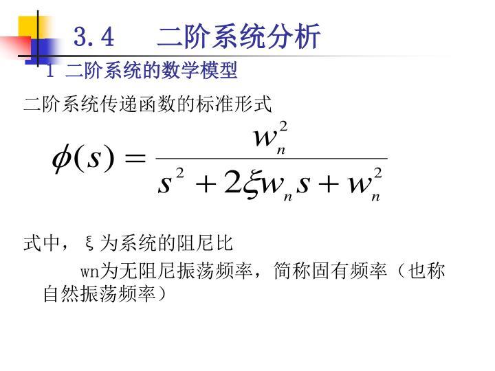 二阶系统传递函数的标准形式