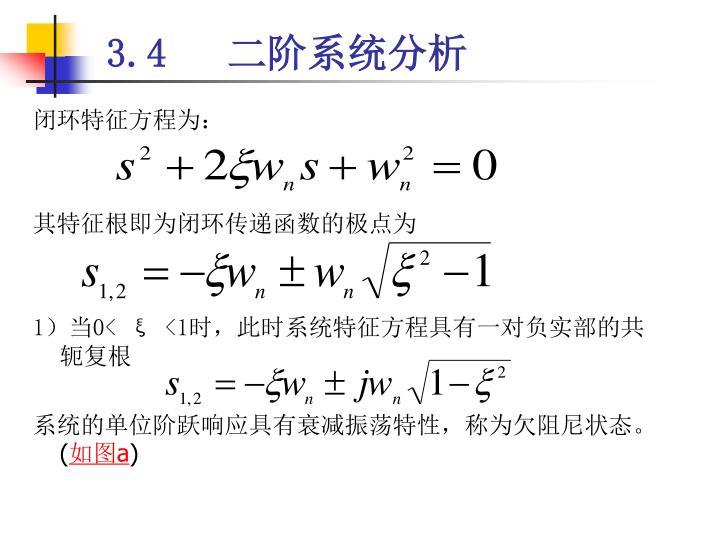 闭环特征方程为:
