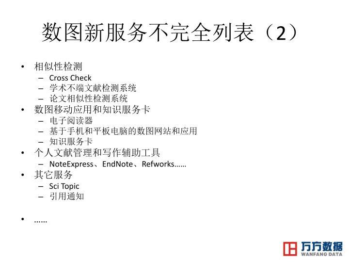 数图新服务不完全列表(