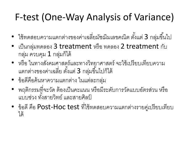 F-test (One-Way Analysis of Variance)