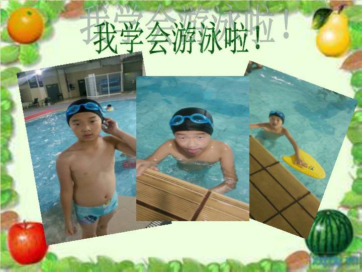 我学会游泳啦!