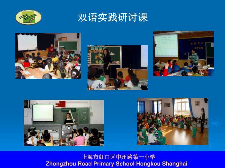 双语实践研讨课