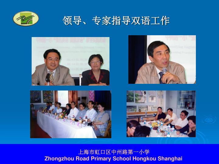 领导、专家指导双语工作