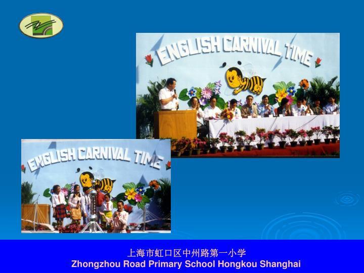 上海市虹口区中州路第一小学