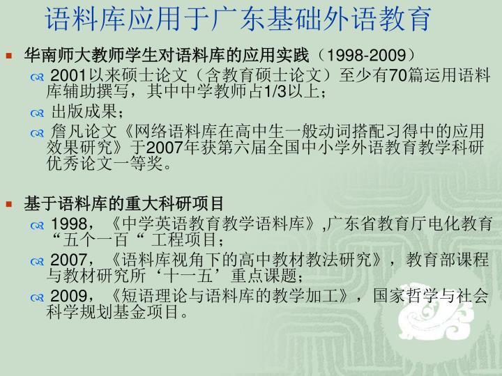 语料库应用于广东基础外语教育