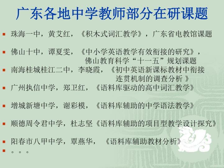 广东各地中学教师部分在研课题