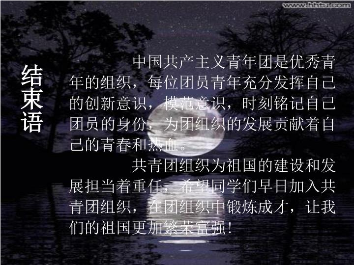 中国共产主义青年团是优秀青年的组织,每位团员青年充分发挥自己的创新意识,模范意识,时刻铭记自己团员的身份,为团组织的发展贡献着自己的青春和热血。