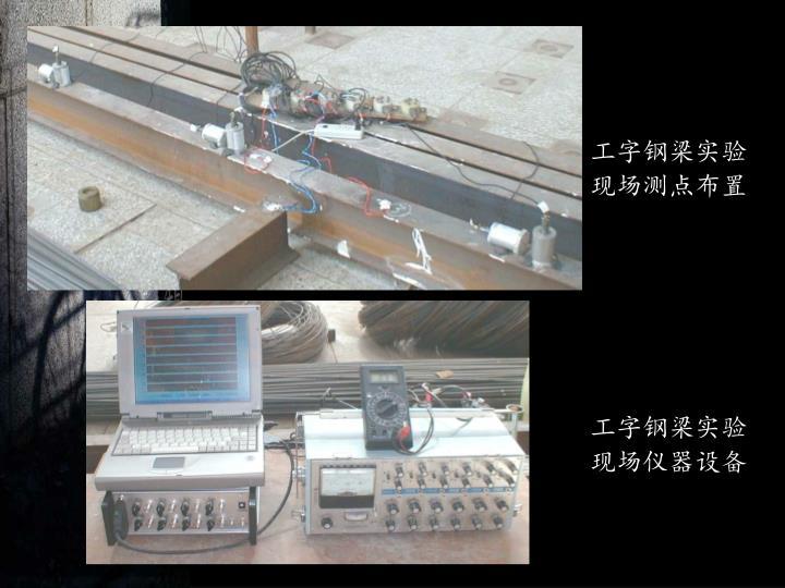 工字钢梁实验现场测点布置