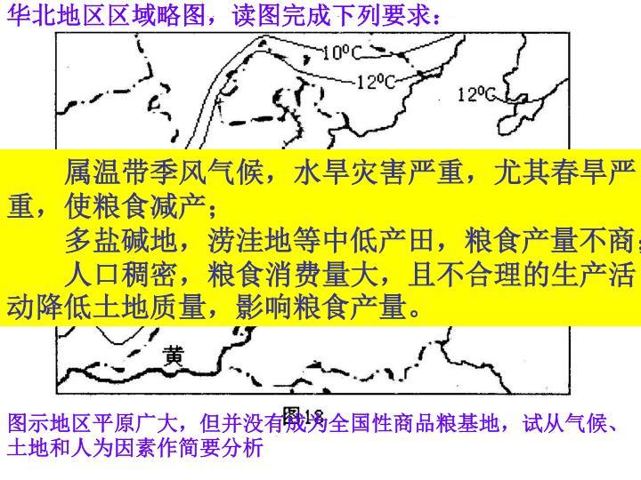 华北地区区域略图,读图完成下列要求: