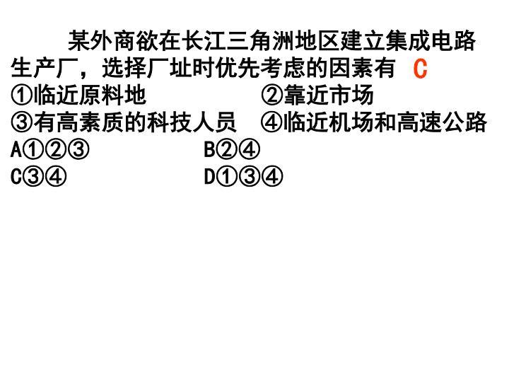 某外商欲在长江三角洲地区建立集成电路生产厂,选择厂址时优先考虑的因素有