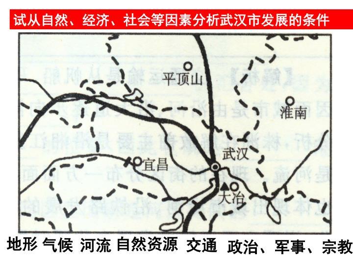 试从自然、经济、社会等因素分析武汉市发展的条件