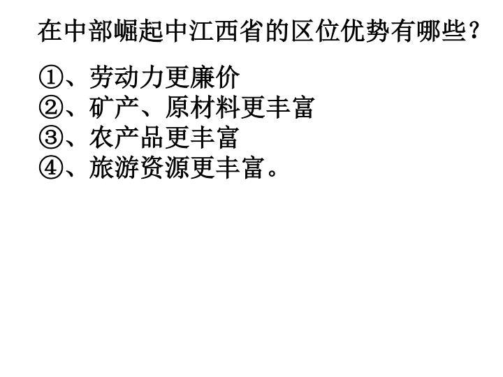 在中部崛起中江西省的区位优势有哪些?