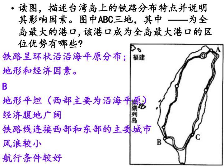 读图,描述台湾岛上的铁路分布特点并说明其影响因素。图中