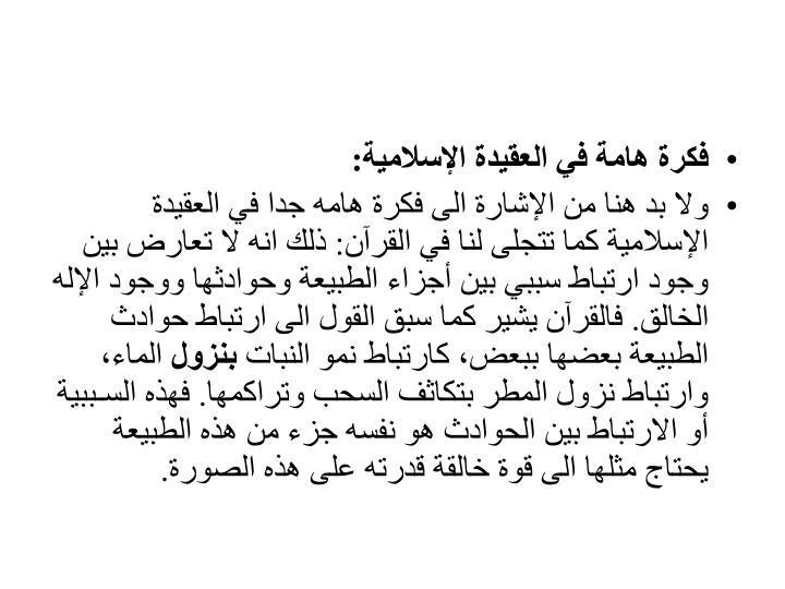 فكرة هامة في العقيدة الإسلامية: