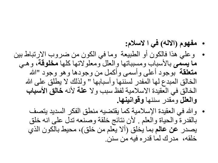 مفهوم (الاله) في ا لاسلام: