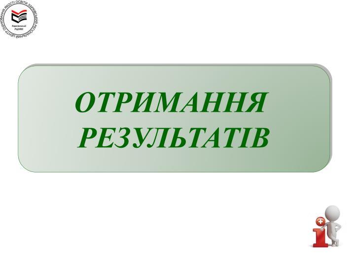 ОТРИМАННЯ