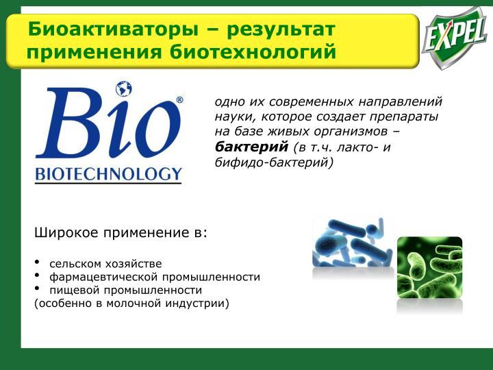 Биоактиваторы – результат применения биотехнологий
