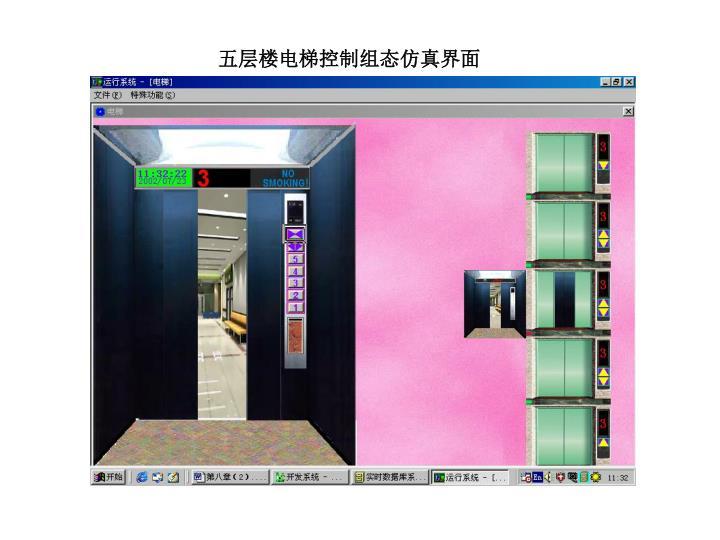 五层楼电梯控制组态仿真界面