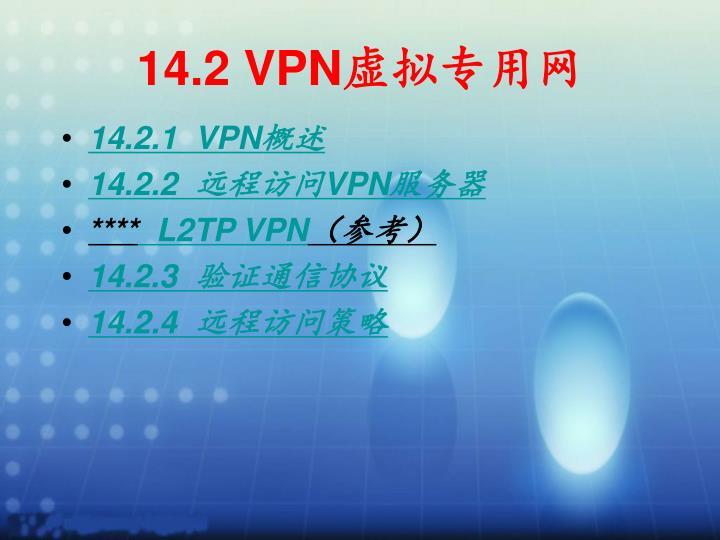 14.2 VPN