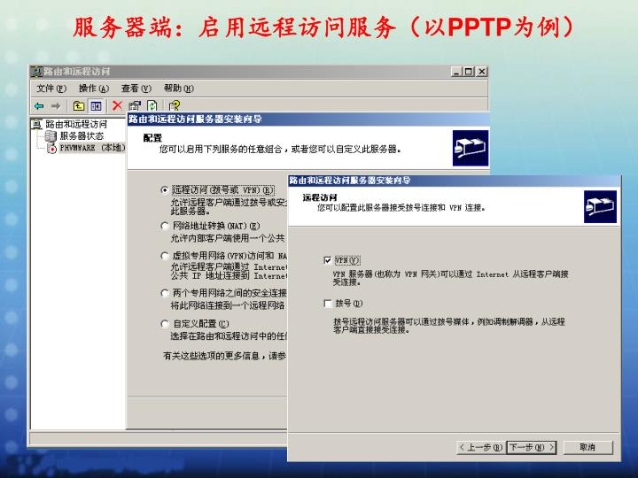 服务器端:启用远程访问服务(以