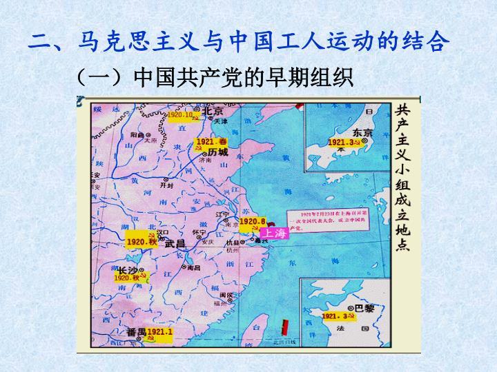 (一)中国共产党的早期组织