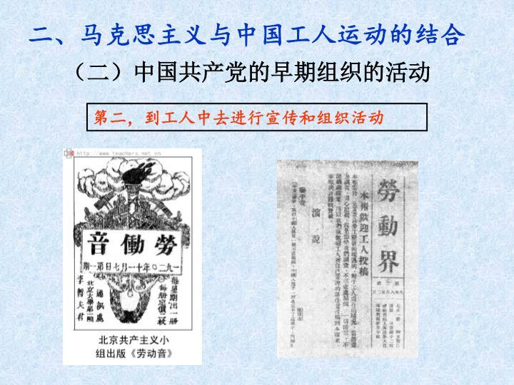 (二)中国共产党的早期组织的活动