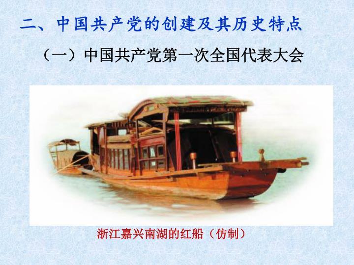 浙江嘉兴南湖的红船(仿制)