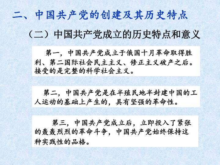 (二)中国共产党成立的历史特点和意义