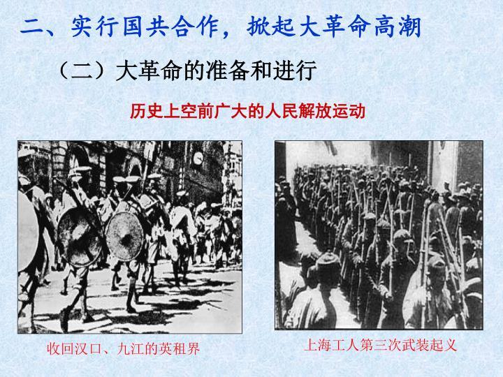 二、实行国共合作,掀起大革命高潮