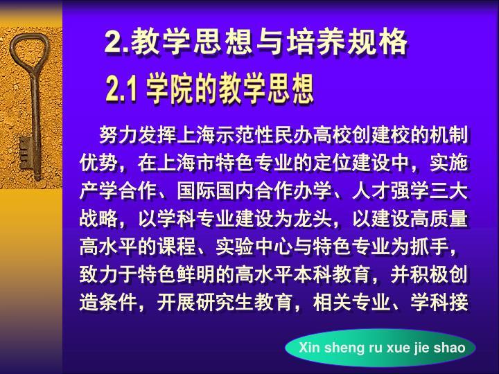 努力发挥上海示范性民办高校创建校的机制优势,在上海市特色专业的定位建设中,实施产学合作、国际国内合作办学、人才强学三大战略,以学科专业建设为龙头,以建设高质量高水平的课程、实验中心与特色专业为抓手,致力于特色鲜明的高水平本科教育,并积极创造条件,开展研究生教