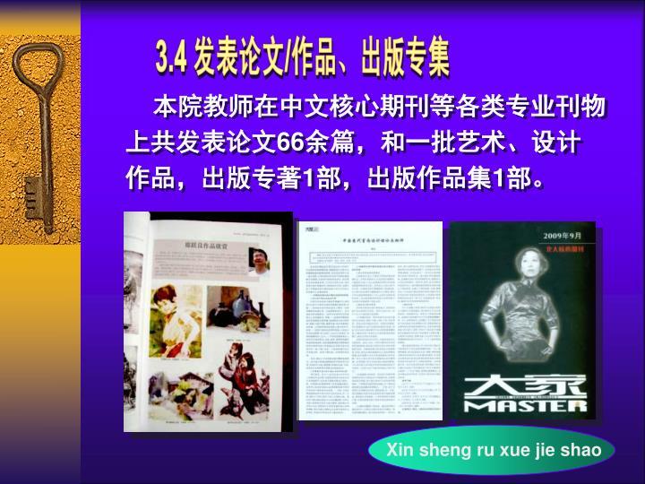 本院教师在中文核心期刊等各类专业刊物上共发表论文66余篇,和一批艺术、设计作品,出版专著1部,出版作品集1部。
