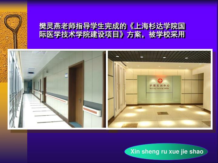 樊灵燕老师指导学生完成的《上海杉达学院国际医学技术学院建设项目》方案,被学校采用