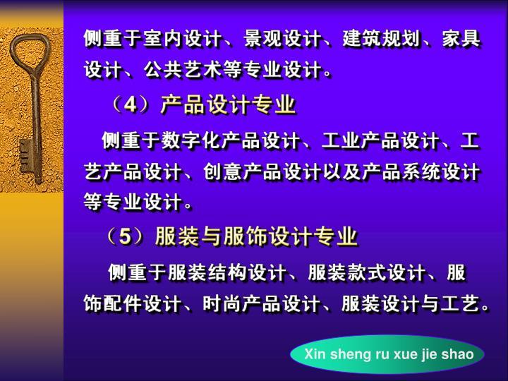 Xin sheng ru xue jie shao