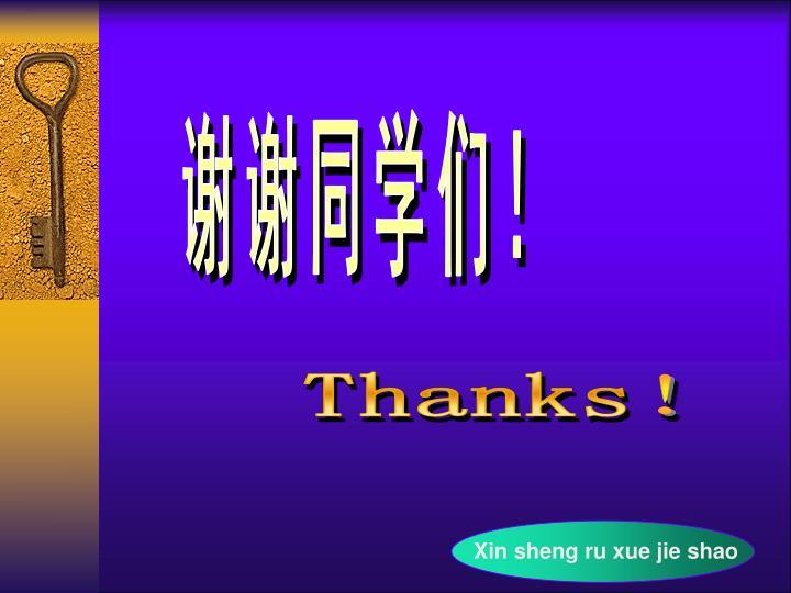 谢谢同学们!