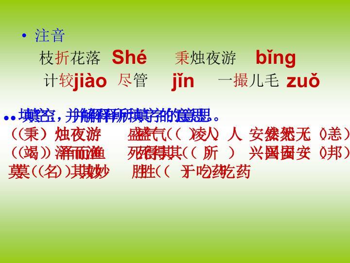 Shé                    bǐng                     jiào            jǐn                 zuǒ