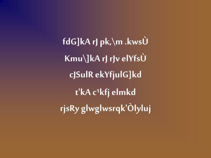 fdG]kA rJ pk,\m .kwsÙ