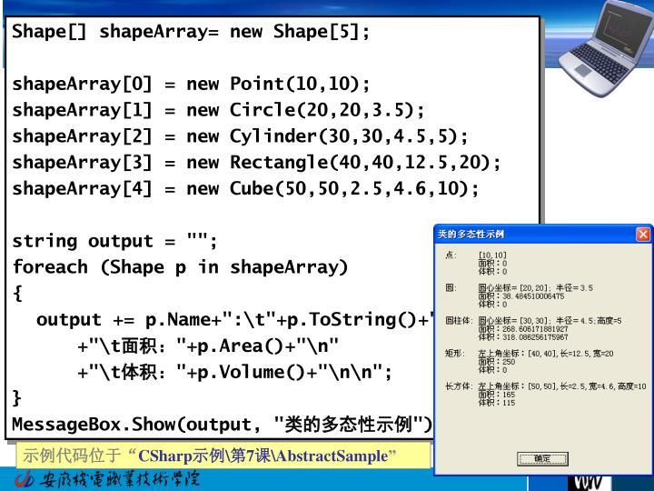 Shape[] shapeArray= new Shape[5];