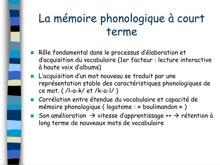 La mmoire phonologique  court terme