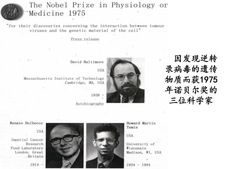 因发现逆转录病毒的遗传物质而获1975年诺贝尔奖的三位科学家