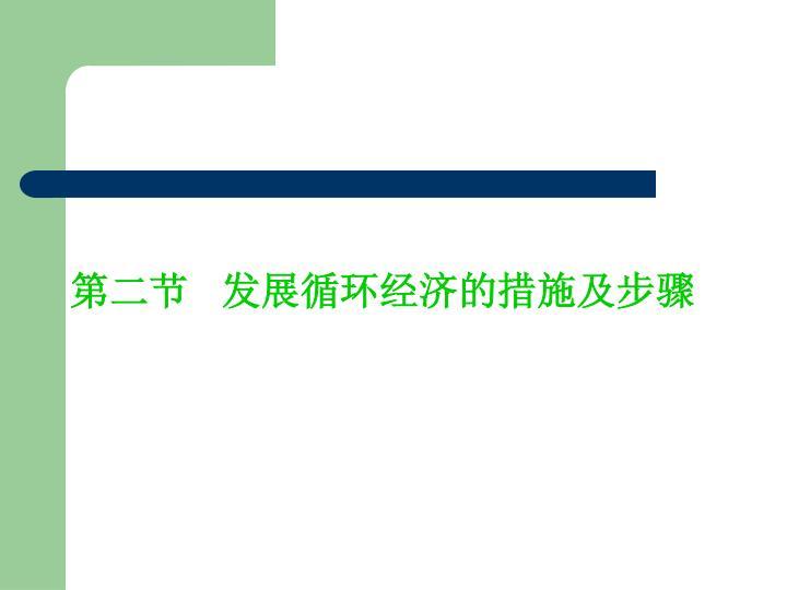 第二节   发展循环经济的措施及步骤