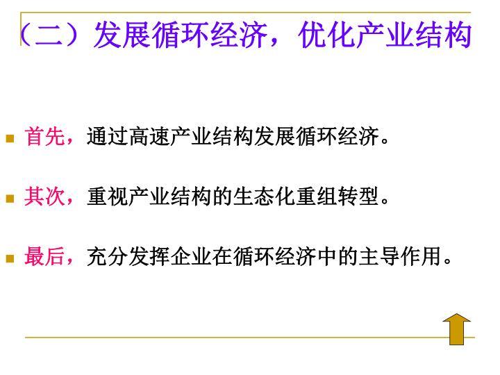(二)发展循环经济,优化产业结构