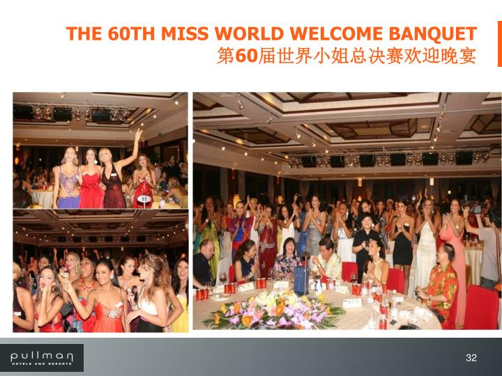 THE 60TH MISS WORLD WELCOME BANQUET