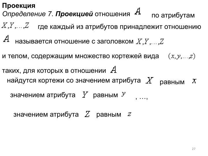 Проекция