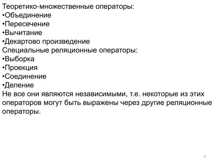 Теоретико-множественные операторы: