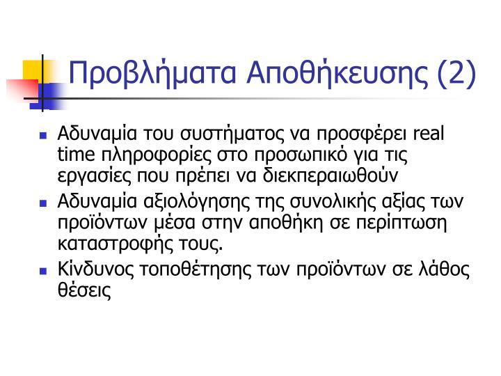 Προβλήματα Αποθήκευσης (2)